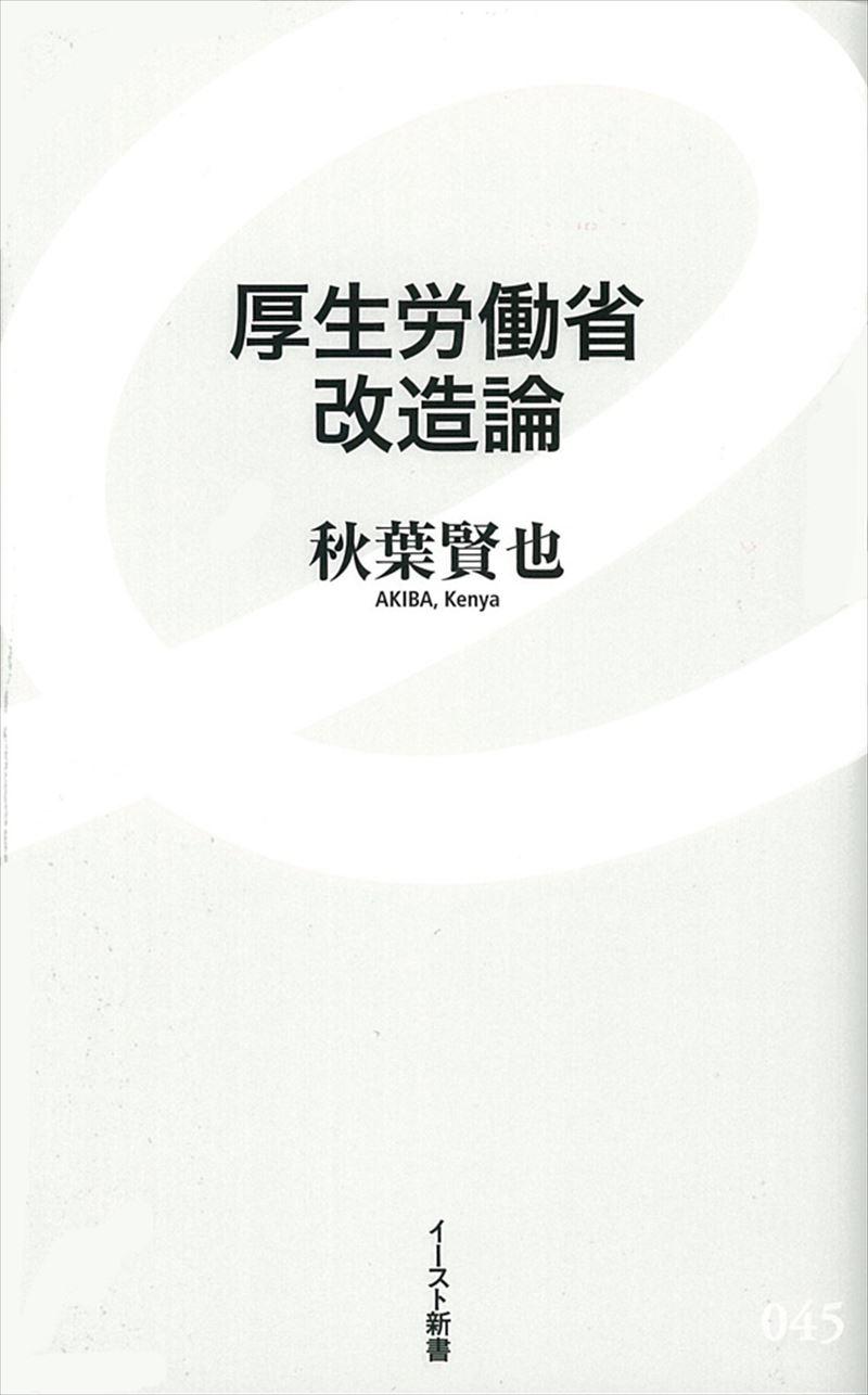 厚生労働省 改造論