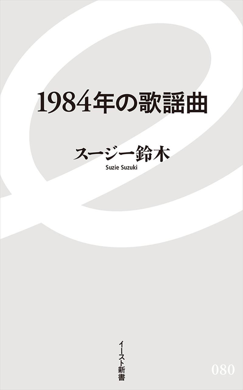 1984年の歌謡曲