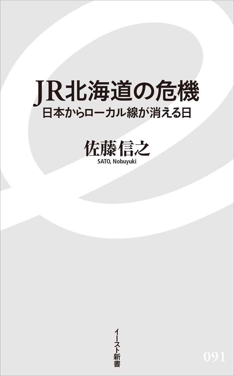 JR北海道の危機