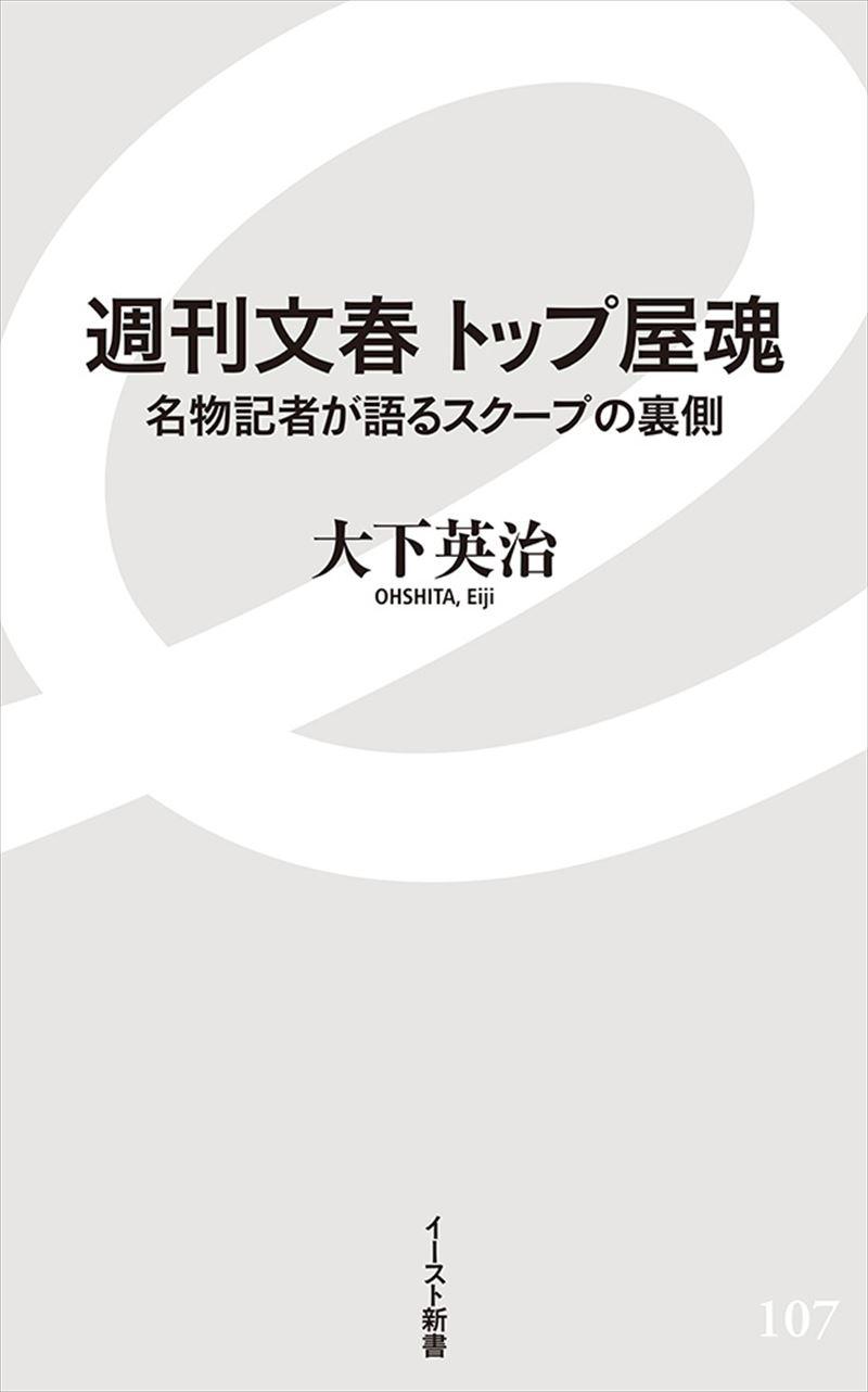 週刊文春 トップ屋魂