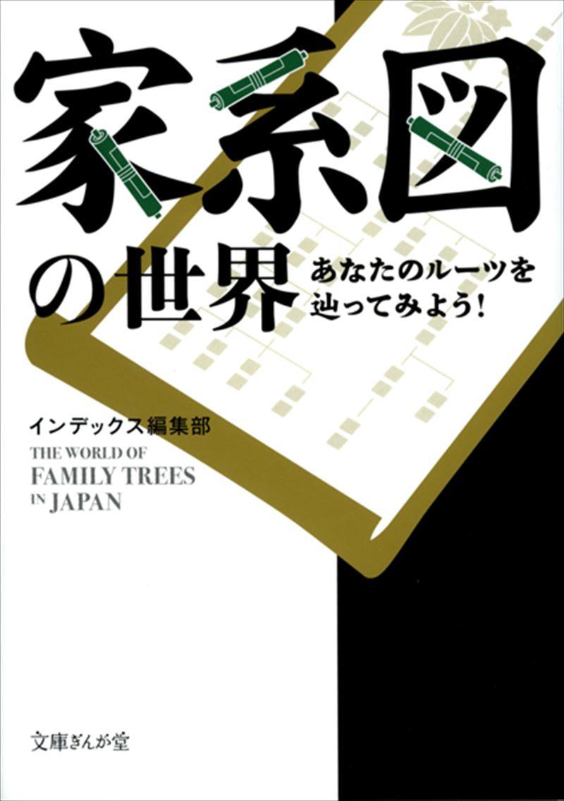 家系図の世界 あなたのルーツを辿ってみよう!
