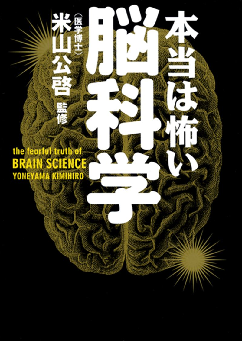 本当は怖い脳科学