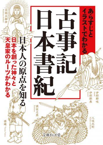 ぎんが堂 あらすじとイラストでわかる古事記・日本書紀