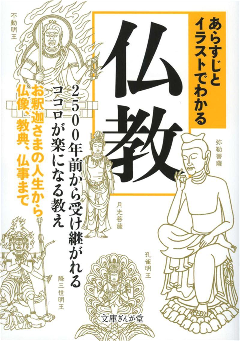ぎんが堂 あらすじとイラストでわかる仏教