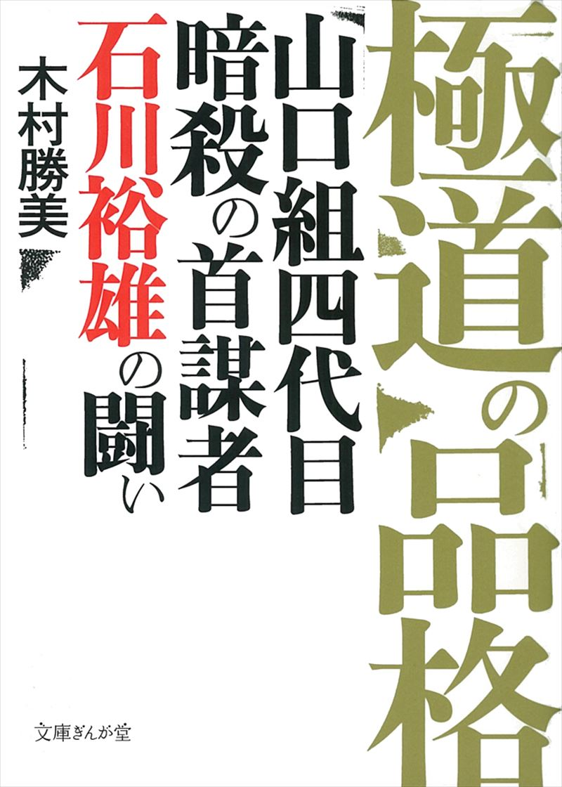 極道の品格 山口組四代目暗殺の首謀者 石川裕雄の闘い