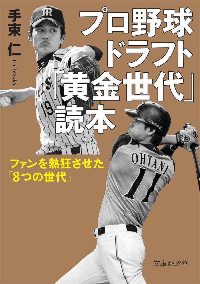 プロ野球ドラフト「黄金世代」読本