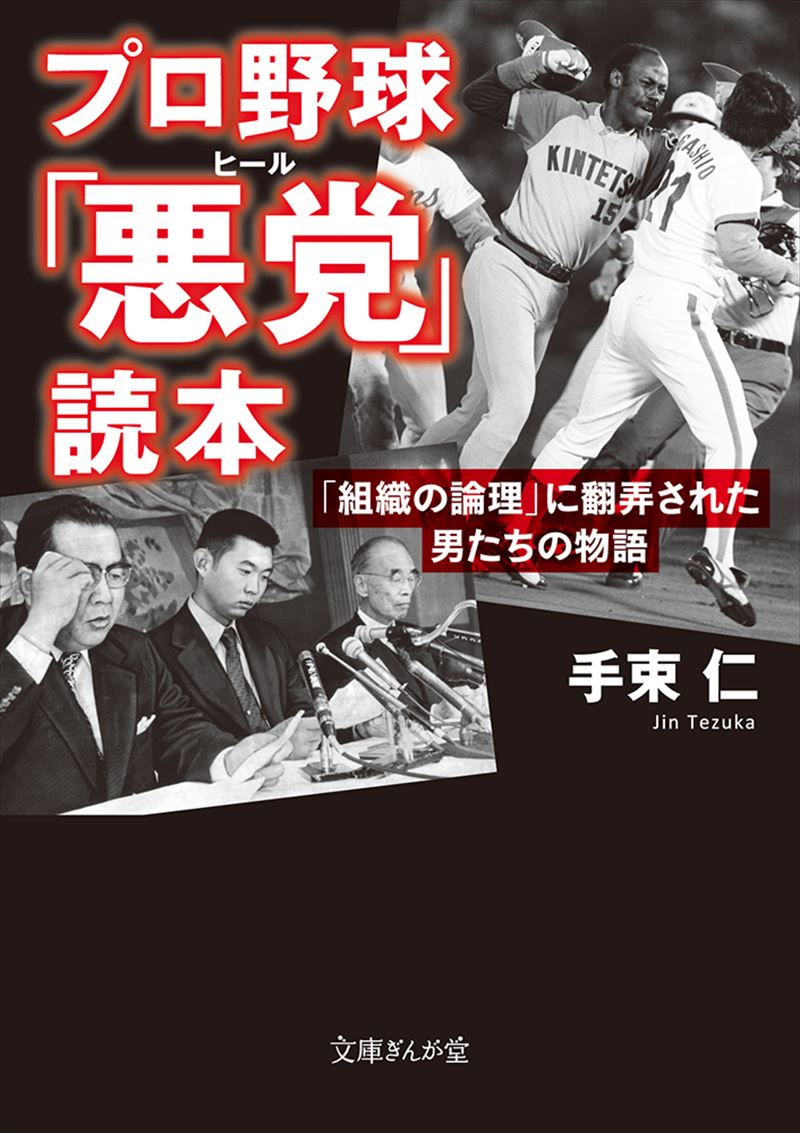 プロ野球「悪党」読本 「組織の論理」に翻弄された男たちの物語