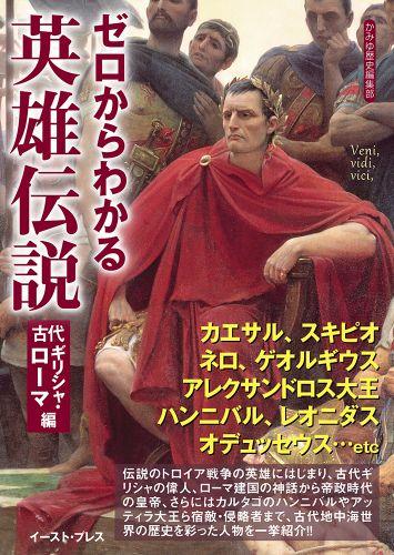 ゼロからわかる英雄伝説 古代ギリシャ・ローマ編