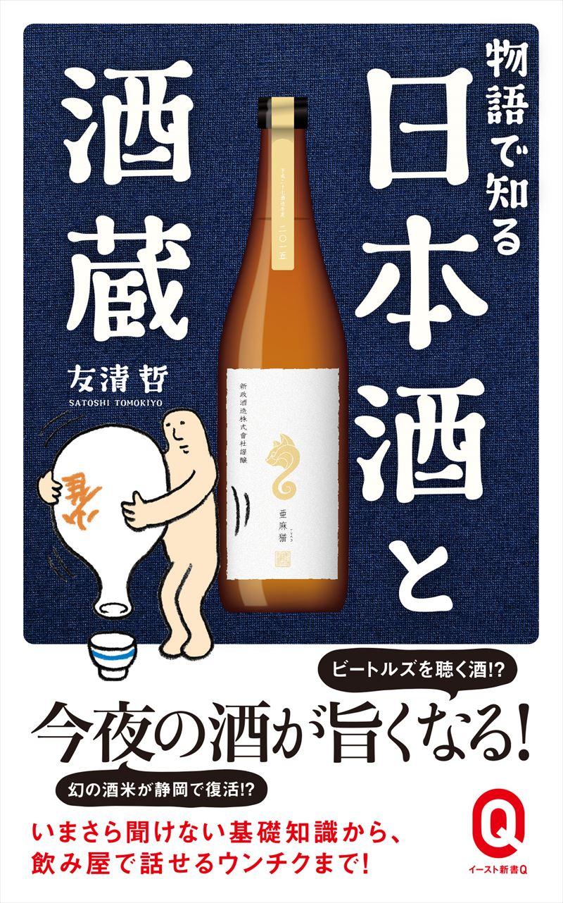 物語で知る日本酒と酒蔵