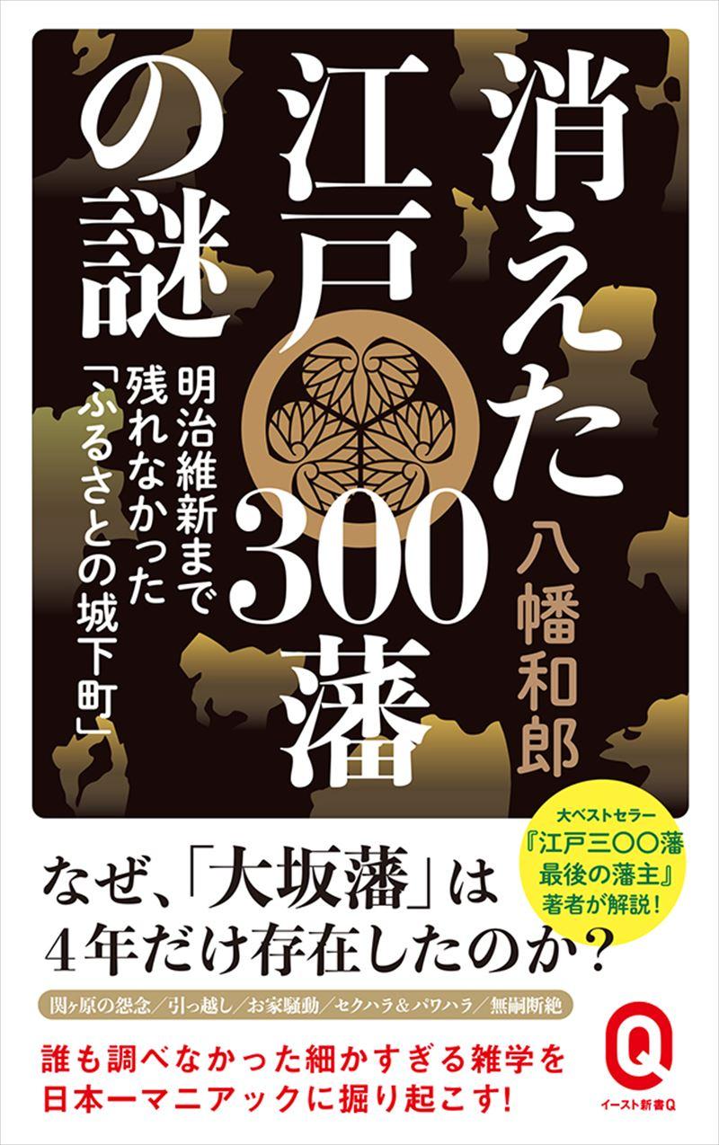 消えた江戸300藩の謎