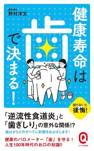 健康寿命は歯で決まる!