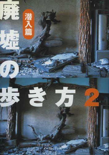 廃墟の歩き方2 潜入篇