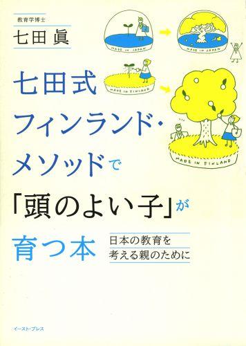 七田式フィンランド・メソッドで「頭のよい子」が育つ本